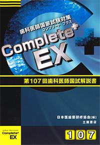 Complete+ EX 第107回歯科国試解説