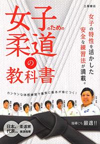 女子のための柔道の教科書
