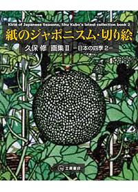 紙のジャポニスム・切り絵 久保修画集II