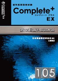 Complete+ EX 第105回歯科国試解説
