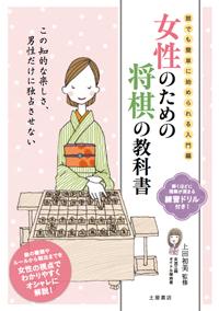 女性のための 将棋の教科書