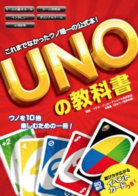 UNOの教科書