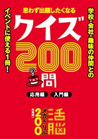 活脳メガドリル200