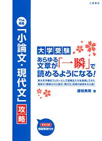 2012年版 The奥義「小論文・現代文」攻略 大学受験