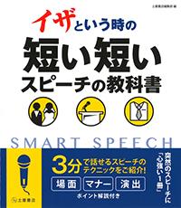 短い短いスピーチの教科書