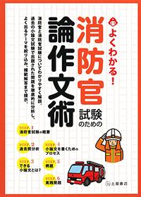 消防官試験のための論作文術