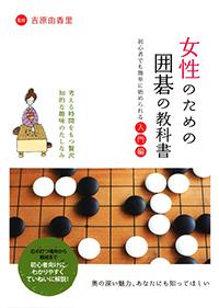 女性のための囲碁の教科書