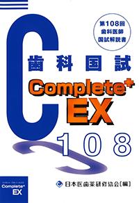 Complete+ EX 第108回歯科国試解説