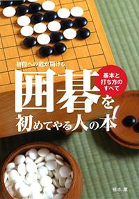囲碁を初めてやる人の本