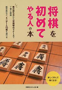将棋を初めてやる人の本