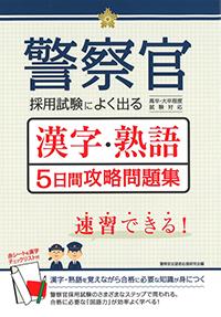 警察官採用試験によく出る漢字・熟語 5日間攻略問題集