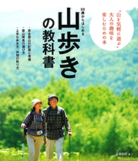 山歩きの教科書