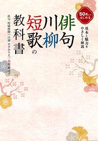 俳句・川柳・短歌の教科書