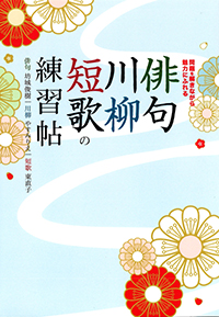 俳句・川柳・短歌の練習帖
