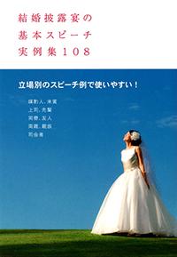 結婚披露宴の基本スピーチ 実例集108
