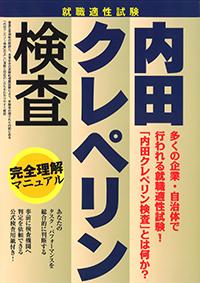 内田クレペリン検査 完全理解マニュアル