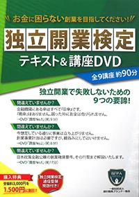 独立開業検定 テキスト&DVD講座
