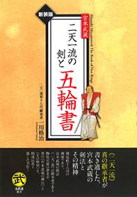 宮本武蔵 二天一流の剣と五輪書