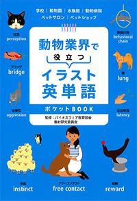 動物業界で役立つ イラスト英単語ポケットBOOK