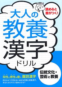 大人の教養漢字ドリル 〜伝統文化・芸術と教養〜