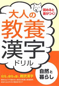 大人の教養漢字ドリル 〜自然と暮らし〜
