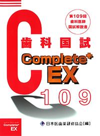 Complete+ EX 第109回歯科医師国試解説書