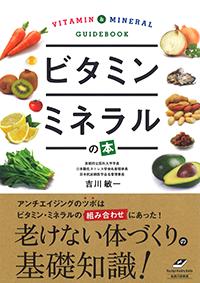 ビタミン・ミネラルの本