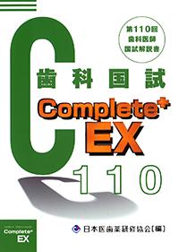 Complete+ EX 第110回歯科医師国試解説書