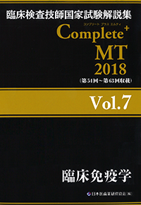 Complete+ MT 2018 Vol.7 臨床免疫学