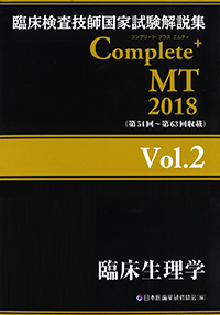Complete+ MT 2018 Vol.2 臨床生理学