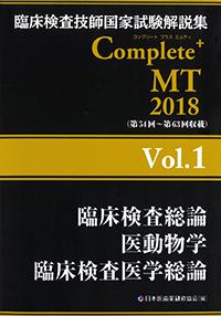 Complete+MT 2018 Vol.1 臨床検査総論/医動物学/臨床検査医学総論