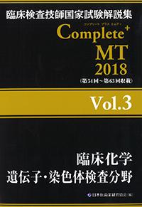 Complete+MT 2018 Vol.3 臨床化学/遺伝子・染色体検査分野