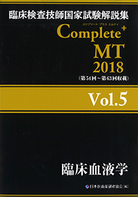 Complete+MT Vol.5 臨床血液学