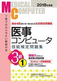 医事コンピュータ技能検定問題集3級(1)