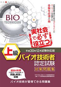 上級バイオ技術者認定試験対策問題集