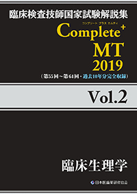 Complete+MT 2019 Vol.2 臨床生理学