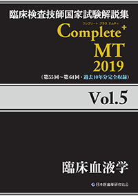 Complete+MT 2019 Vol.5 臨床血液学