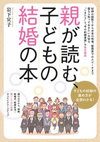 親が読む、子どもの結婚の本