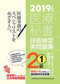 医療秘書技能検定実問題集2級(1)