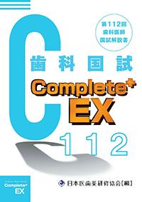 Complete+EX 第112回歯科医師国試解説書