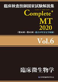 Complete+MT 2020 Vol.6 臨床微生物学
