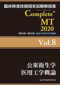 Complete+MT 2020 Vol.8 臨床免疫学