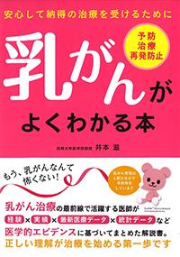乳がんがよくわかる本