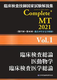 Complete+MT2021 Vol.1 臨床検査総論/医動物学/臨床検査医学総論