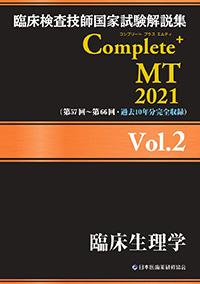 Complete+MT2021 Vol.2 臨床生理学