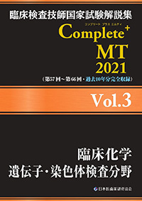 Complete+MT2021 Vol.3 臨床化学/遺伝子・染色体検査分野