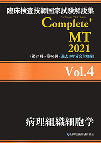 Complete+MT2021 Vol.4 病理組織細胞学