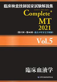 Complete+MT2021 Vol.5 臨床血液学