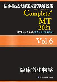 Complete+MT2021 Vol.6 臨床微生物学