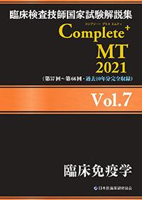Complete+MT2021 Vol.7 臨床免疫学